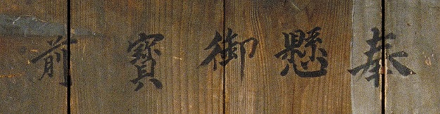 Empress Jingū Shinto votive tablet (detail - inscription).